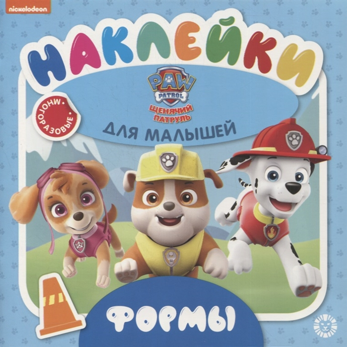 Виноградова Е. (ред.) Развивающая книжка ОНМ 2002 Формы Щенячий патруль