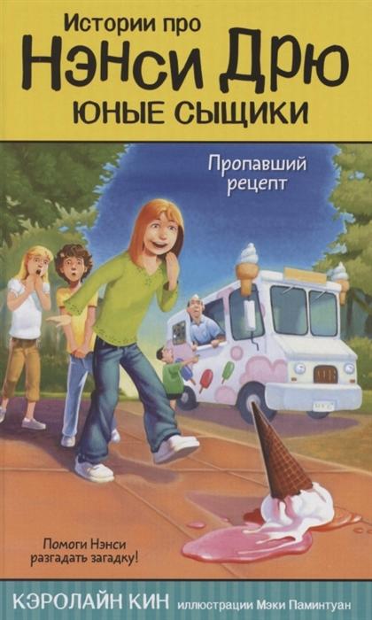Купить Пропавший рецепт, АСТ, Детский детектив