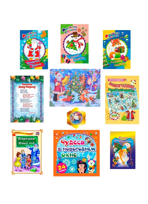 Купить Праздничный новогодний микс Веселые игры раскраски сюрпризы комплект из 10 книг, Учитель, Домашние игры. Игры вне дома