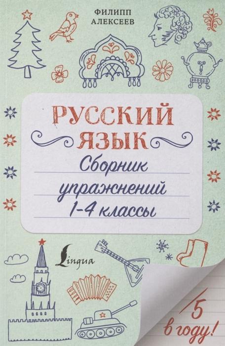 Алексеев Ф. Русский язык Сборник упражнений 1-4 класс недорого
