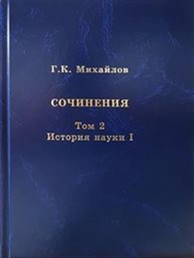 Михайлов Г. Михайлов Г К Сочинения Том 2 История науки I недорого