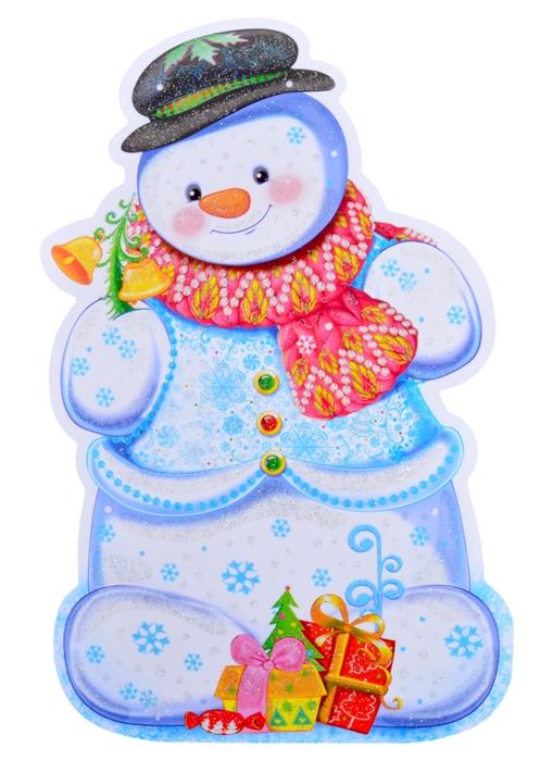 Купить Плакат вырубной Снеговичок с подарками, Сфера образования, Организация праздника