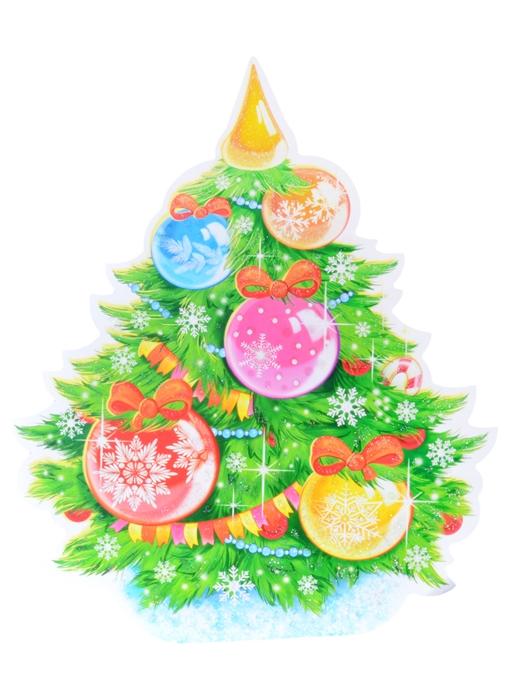 Купить Плакат вырубной Новогодняя Елочка, Сфера образования, Организация праздника
