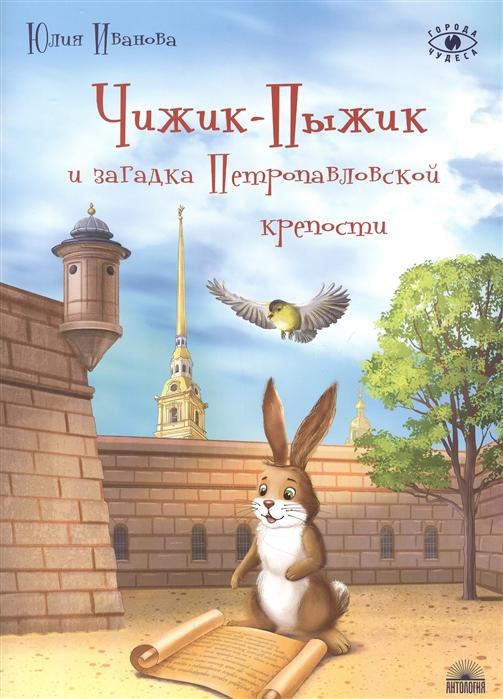 Купить Чижик-Пыжик и загадка Петропавловской крепости, Антология, Общественные науки