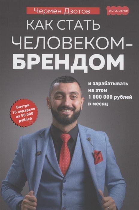 Дзотов Ч. Как стать человеком-брендом и зарабатывать на этом 1000000 рублей в месяц