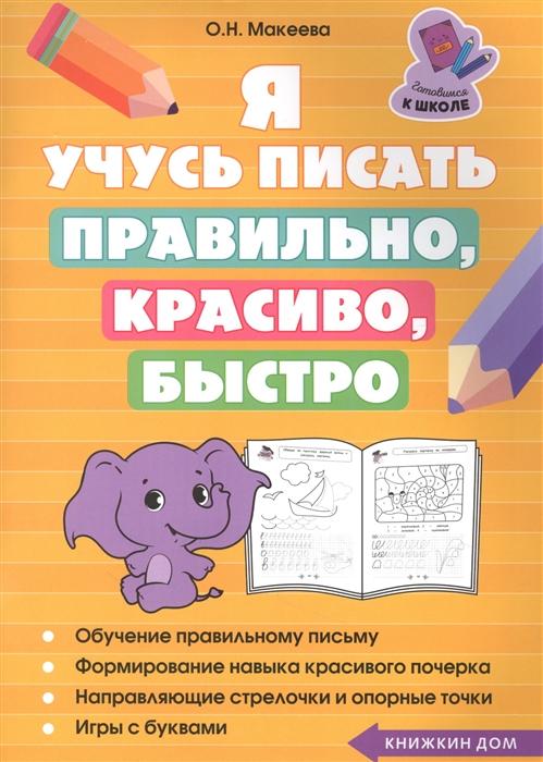 Макеева О. Я учусь писать правильно красиво быстро