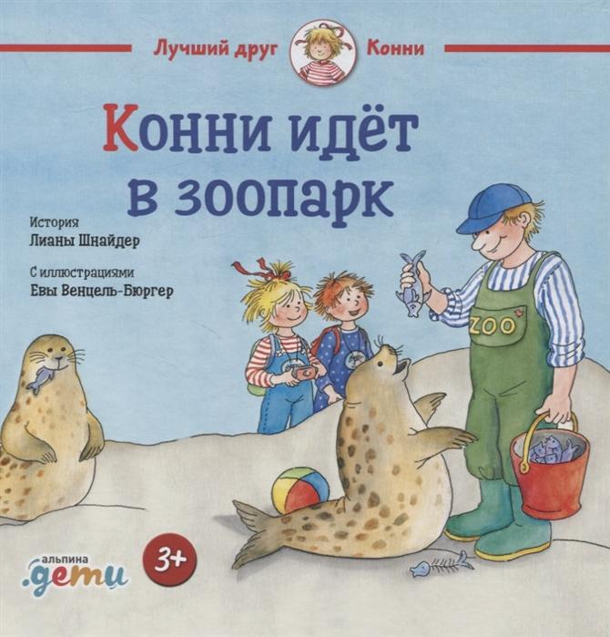 Купить Конни идет в зоопарк, Альпина Паблишер, Проза для детей. Повести, рассказы