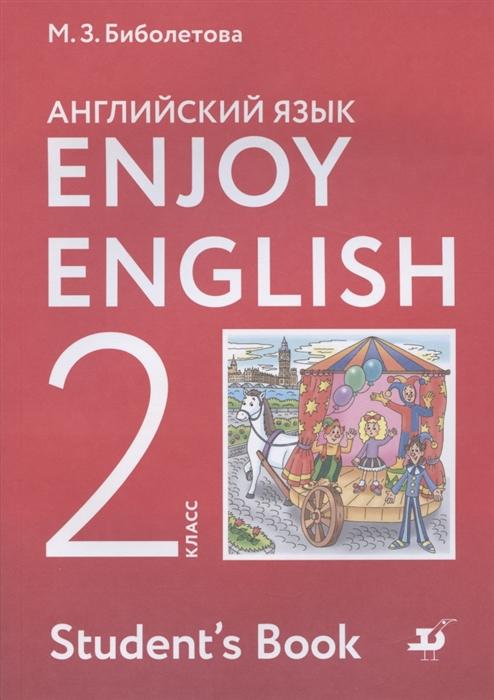 Биболетова М., Денисенко О., Трубанева Н. Enjoy English Английский с удовольствием Английский язык 2 класс Учебник недорого