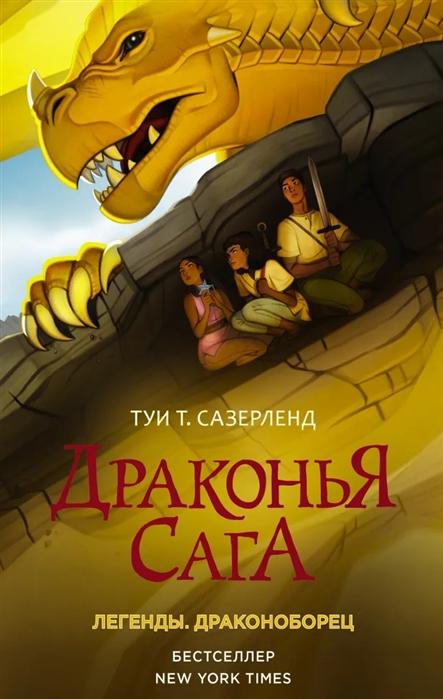Купить Драконья сага Легенды Драконоборец, АСТ, Детская фантастика
