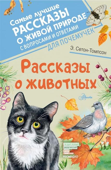 Купить Рассказы о животных, АСТ, Проза для детей. Повести, рассказы