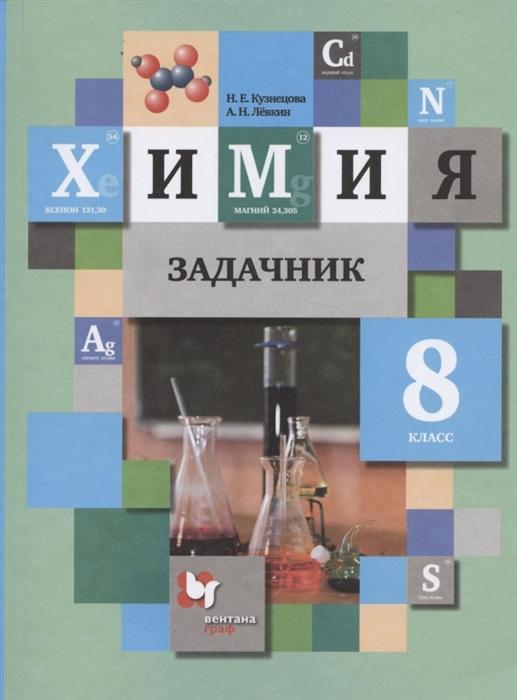 Кузнецова Н., Левкин А. Химия Задачник 8 класс недорого