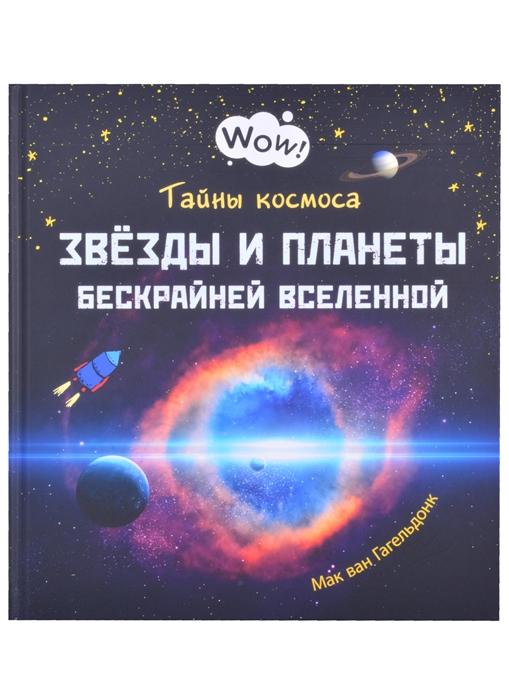 Купить Тайны космоса Звезды и планеты бескрайней Вселенной, Энас-Книга, Естественные науки
