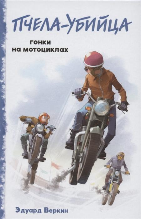 Веркин Э. Пчела-убийца Гонки на мотоциклах веркин э ведьмин день