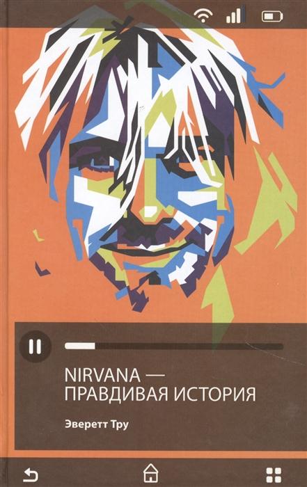 Фото - Тру Э. Nirvana Нирвана правдивая история михаил кликин правдивая история рассказанная системным администратором