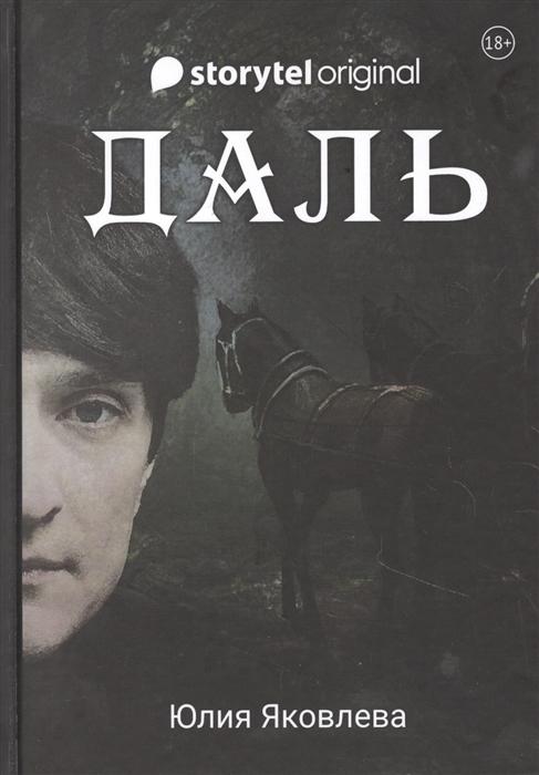 серб ю солнце вдоль проспекта роман Яковлева Ю. Даль Роман