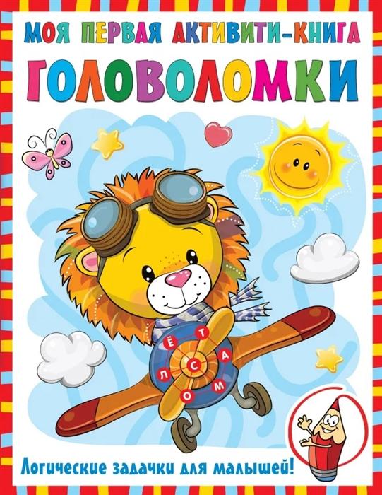 Дмитриева В. Моя первая активити-книга Головоломки