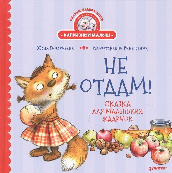 Купить Не отдам Сказка для маленьких жадинок, Питер СПб, Сказки