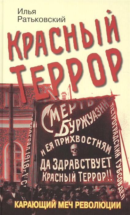 Ратьковский И. Красный террор Карающий меч революции с п мельгунов красный террор в россии
