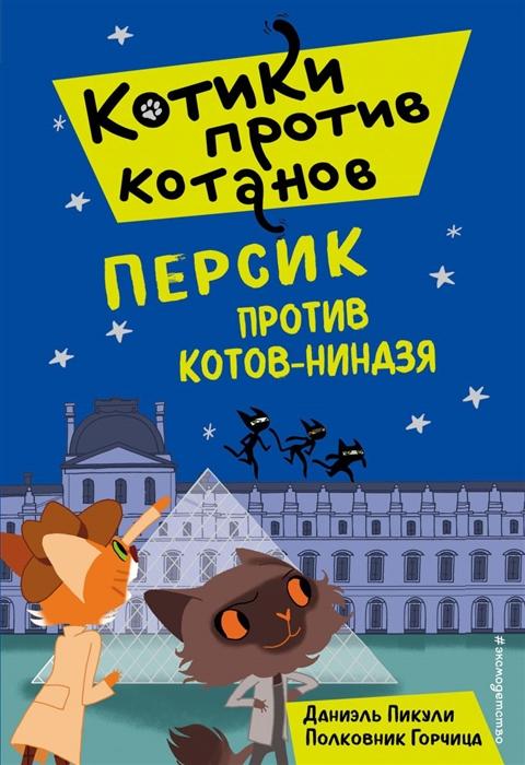 Фото - Пикули Д. Персик против котов-ниндзя ширяев в котов д сценарное мастерство