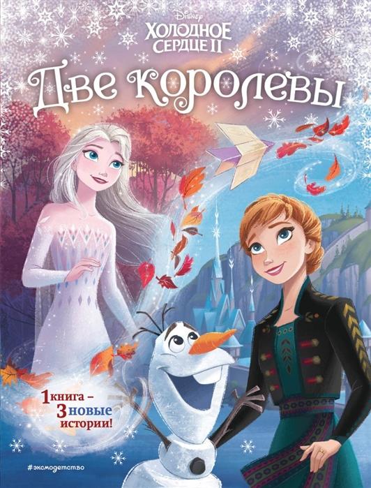 Купить Холодное сердце 2 Две королевы, Эксмо, Проза для детей. Повести, рассказы