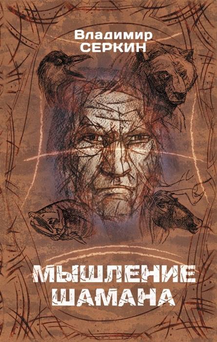 Фото - Серкин В. Мышление шамана серкин в свобода шамана
