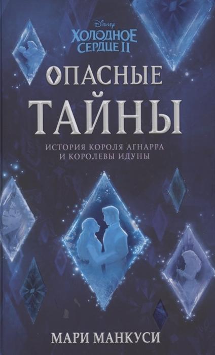 Купить Холодное сердце 2 Опасные тайны история короля Агнарра и королевы Идуны, Эксмо, Проза для детей. Повести, рассказы
