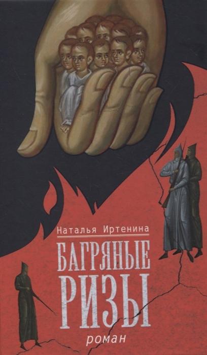 Иртенина Н. Багряные ризы Роман иртенина н ушаков адмирал от бога