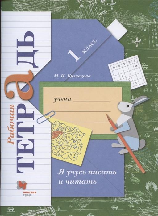 Кузнецова М. Я учусь писать и читать 1 класс Рабочая тетрадь синякина елена синякина светлана учимся читать и писать