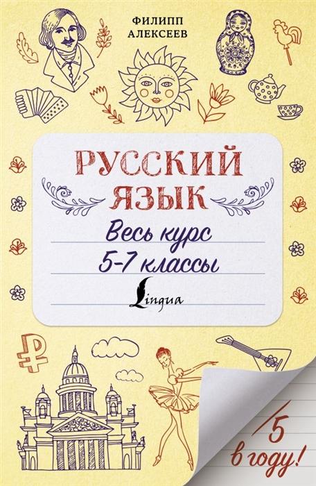 Алексеев Ф. Русский язык Весь курс 5-7 классы недорого