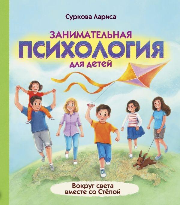 Суркова Л. Занимательная психология для детей вокруг света вместе со Степой суркова л веселая психология для детей дома и в школе