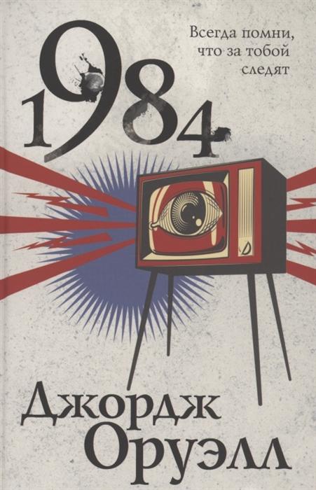 Фото - Оруэлл Д. 1984 джордж оруэлл 1984 книга для чтения на английском языке modern prose оруэлл д