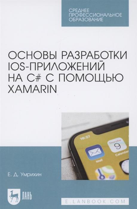 Умрихин Е. Основы разработки iOS-приложений на C с помощью Xamarin е д умрихин основы разработки ios приложений на c с помощью xamarin