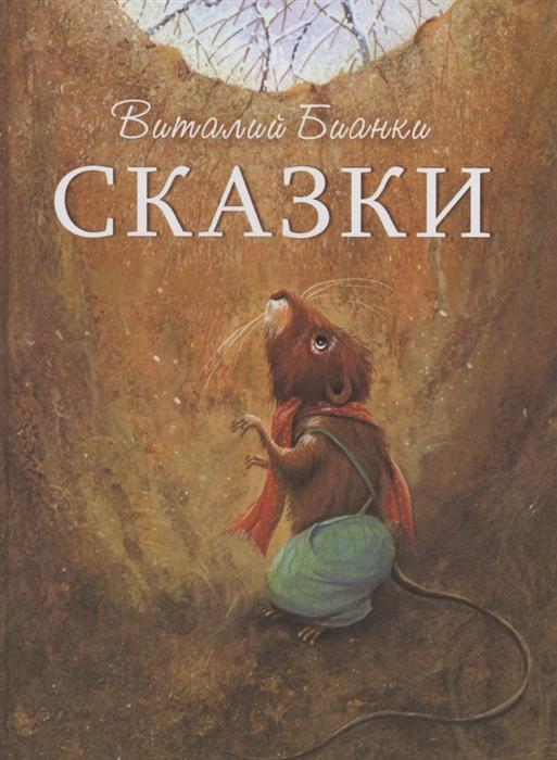 Виталий Бианки Сказки, Стрекоза  - купить со скидкой