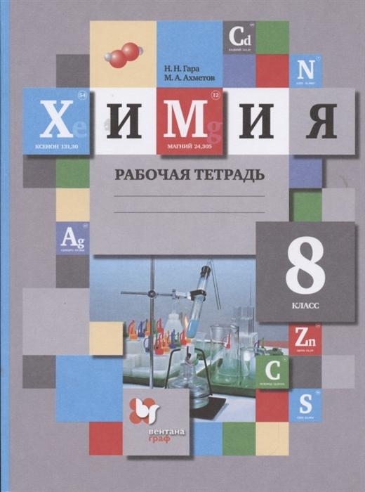 Гара Н., Ахметов М. Химия 8 класс Рабочая тетрадь недорого