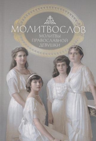 Молитвослов Молитвы православной девушки молитвослов молитвы православной девушки
