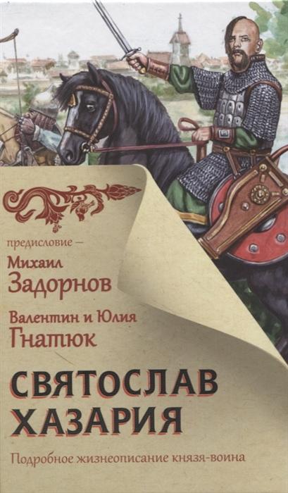 Святослав Хазария Подробное жизнеописание князя-воина