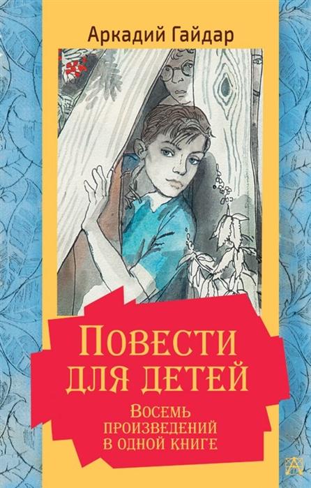 Купить Повести для детей Восемь произведений в одной книге, АСТ, Проза для детей. Повести, рассказы
