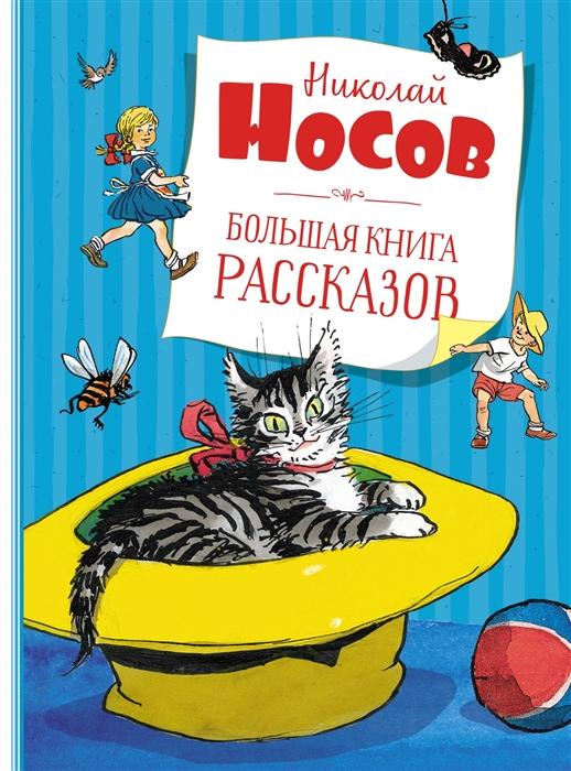 Купить Большая книга рассказов, Махаон, Проза для детей. Повести, рассказы