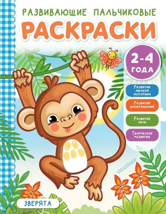 Купить Зверята Развивающие пальчиковые раскраски 2-4 года, Малыш, Раскраски