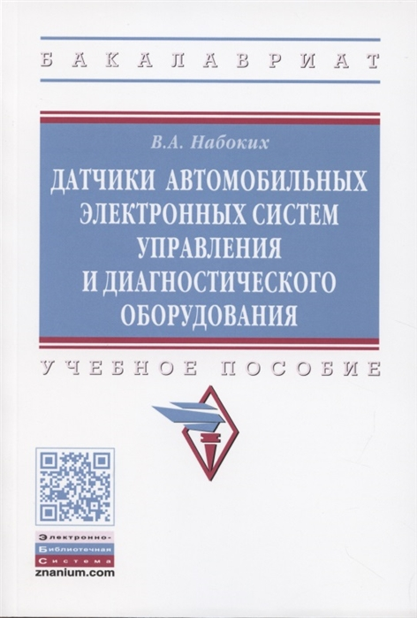 Набоких В. Датчики автомобильных электронных систем управления и диагностического оборудования Учебное пособие