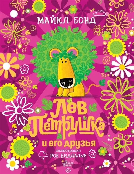 Бонд М. Лев Петрушка и его друзья кнудсен м лев в библиотеке