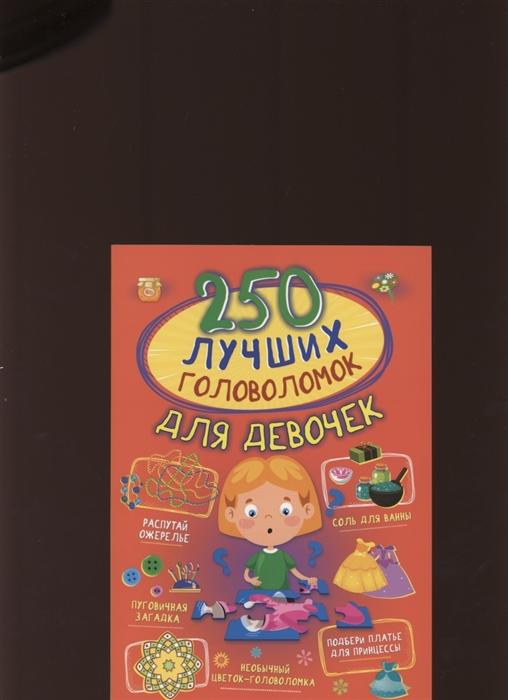 Купить 250 лучших головоломок для девочек, АСТ, Головоломки. Кроссворды. Загадки