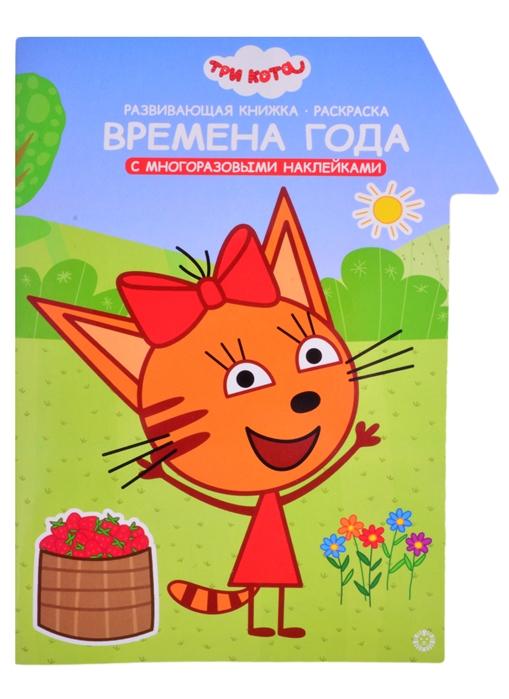 Купить Три Кота Времена года Умный дом Развивающая книжка с наклейками, Лев, Книги с наклейками