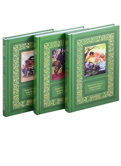Берроуз Э. Избранное в 3-х томах комплект из 3-х книг ван ден абееле в не такие как все комплект из 3 х книг