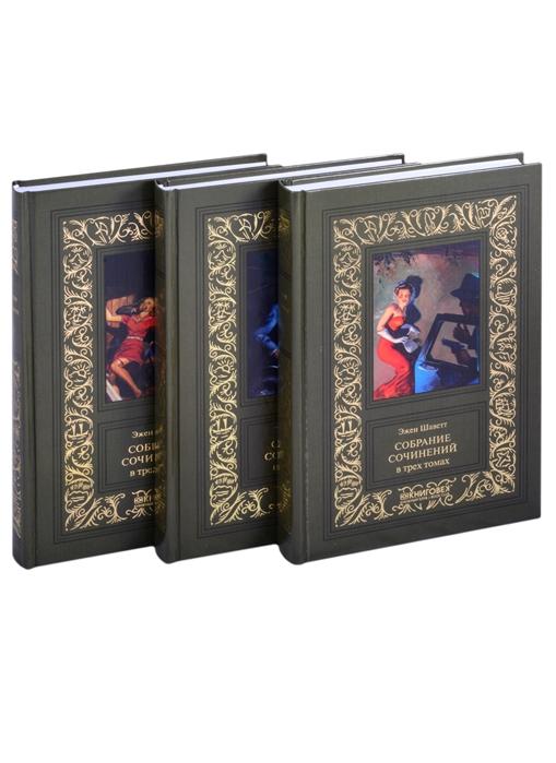 Шаветт Э. Собрание сочинений в 3-х томах комплект из 3-х книг ван ден абееле в не такие как все комплект из 3 х книг