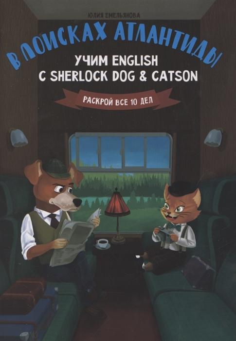 Емельянова Ю. В поисках Атлантиды Учим English с Sherlock Dog Catson рыбин а в поисках атлантиды исследование мифов и легенд