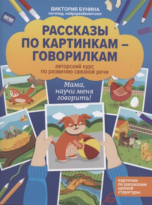 Бунина В. Рассказы по картинкам-говорилкам Авторский курс по развитию связной речи