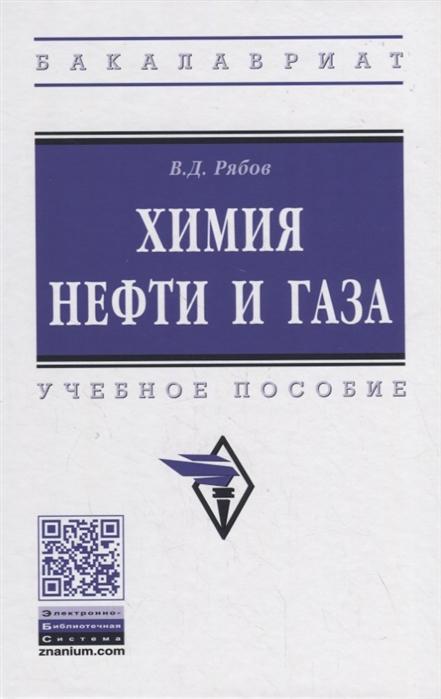 Рябов В. Химия нефти и газа Учебное пособие недорого