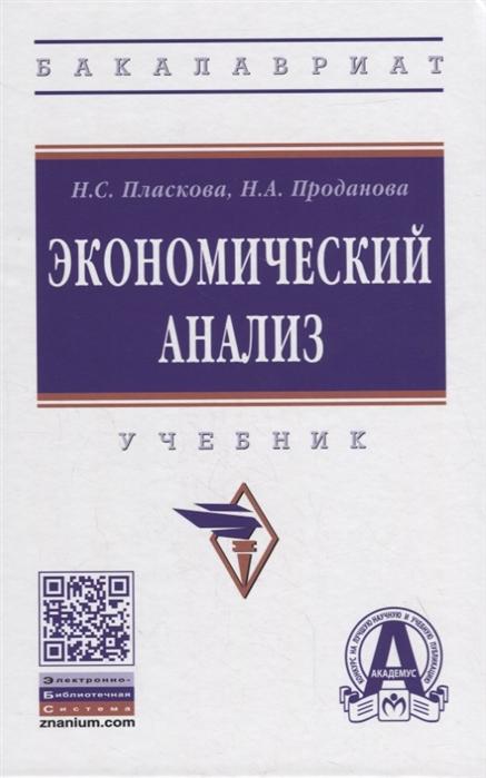 Пласкова Н., Проданова Н. Экономический анализ Учебник а н цацулин экономический анализ