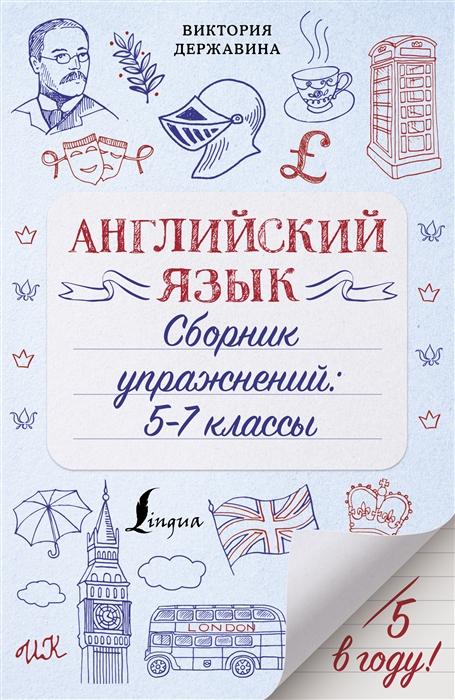 Державина В. Английский язык Сборник упражнений 5-7 классы недорого